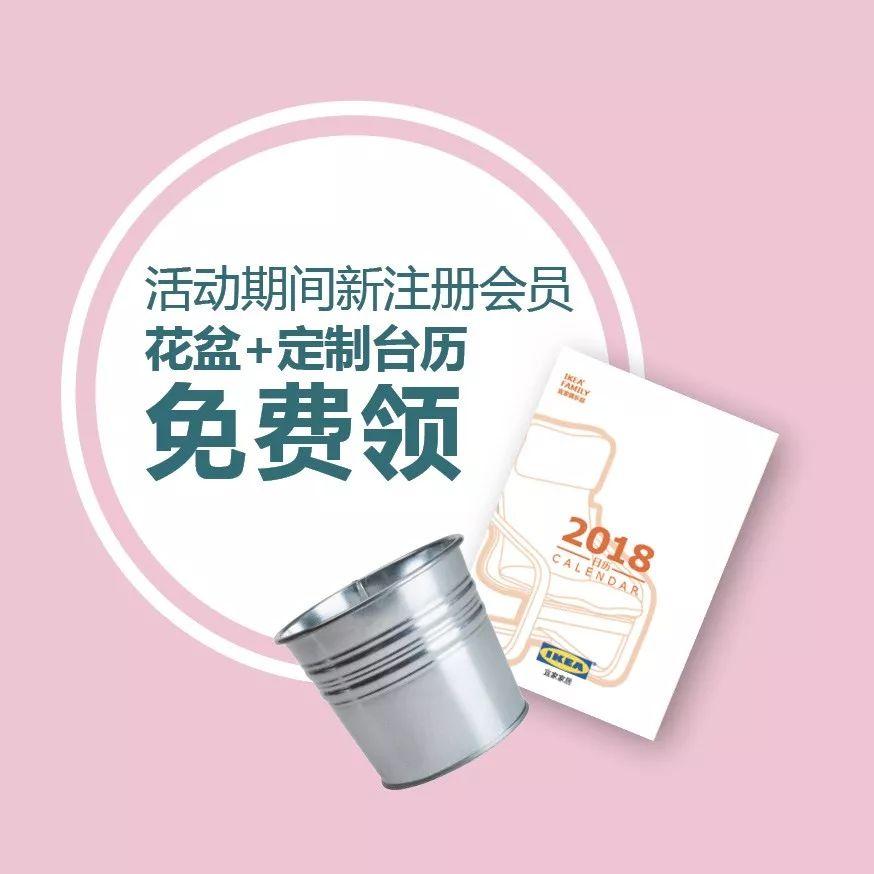 """张""""宜家俱乐部电子会员卡""""   全 定制2018年台历一本   内含24张优"""