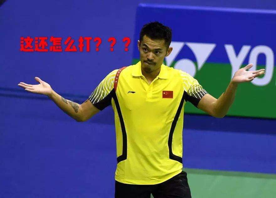 林丹怒怼国际羽联:发球规则这样改你们想干嘛?安赛龙直接给跪了!
