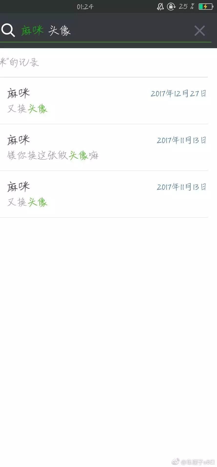 """香港六合彩信息爸妈:""""你不换头像,第一时间查看开奖结果开奖记特,寒假别回家了"""""""