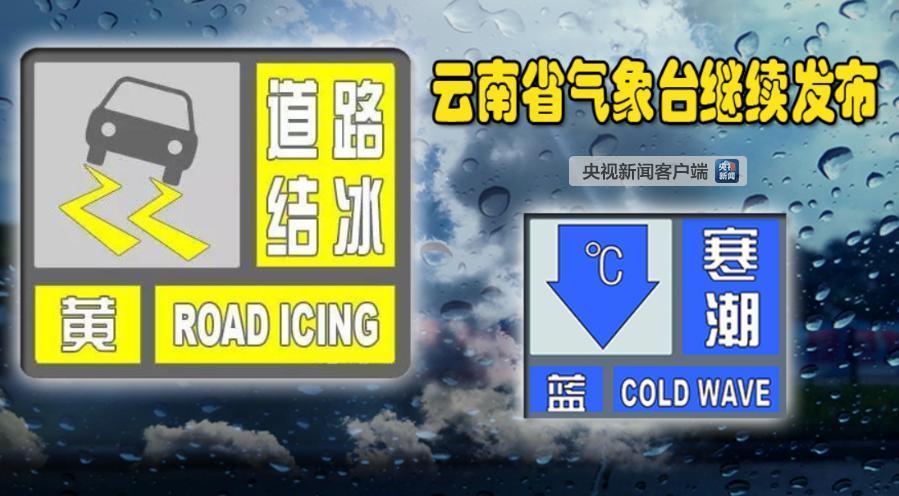 云南继续发布寒潮蓝色预警 道路结冰黄色预警
