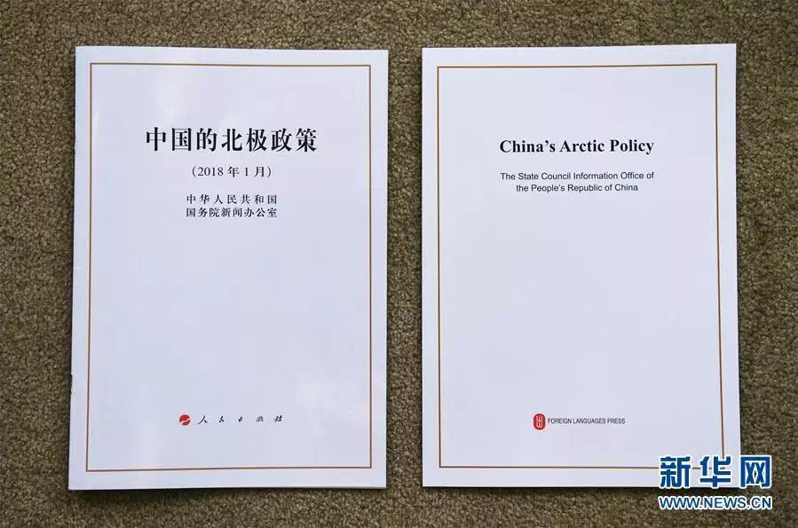 澳门银河娱乐场:中国发布北极政策白皮书_有人却非要扯上南海