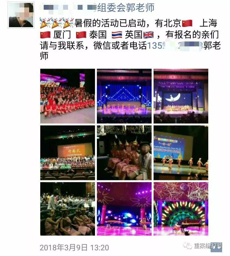 ▲3月9日,中国国际青少年艺术节负责报名的老师称暑期活动已启动,将于北京、上海、厦门、泰国、英国举办总决赛。  微信截图