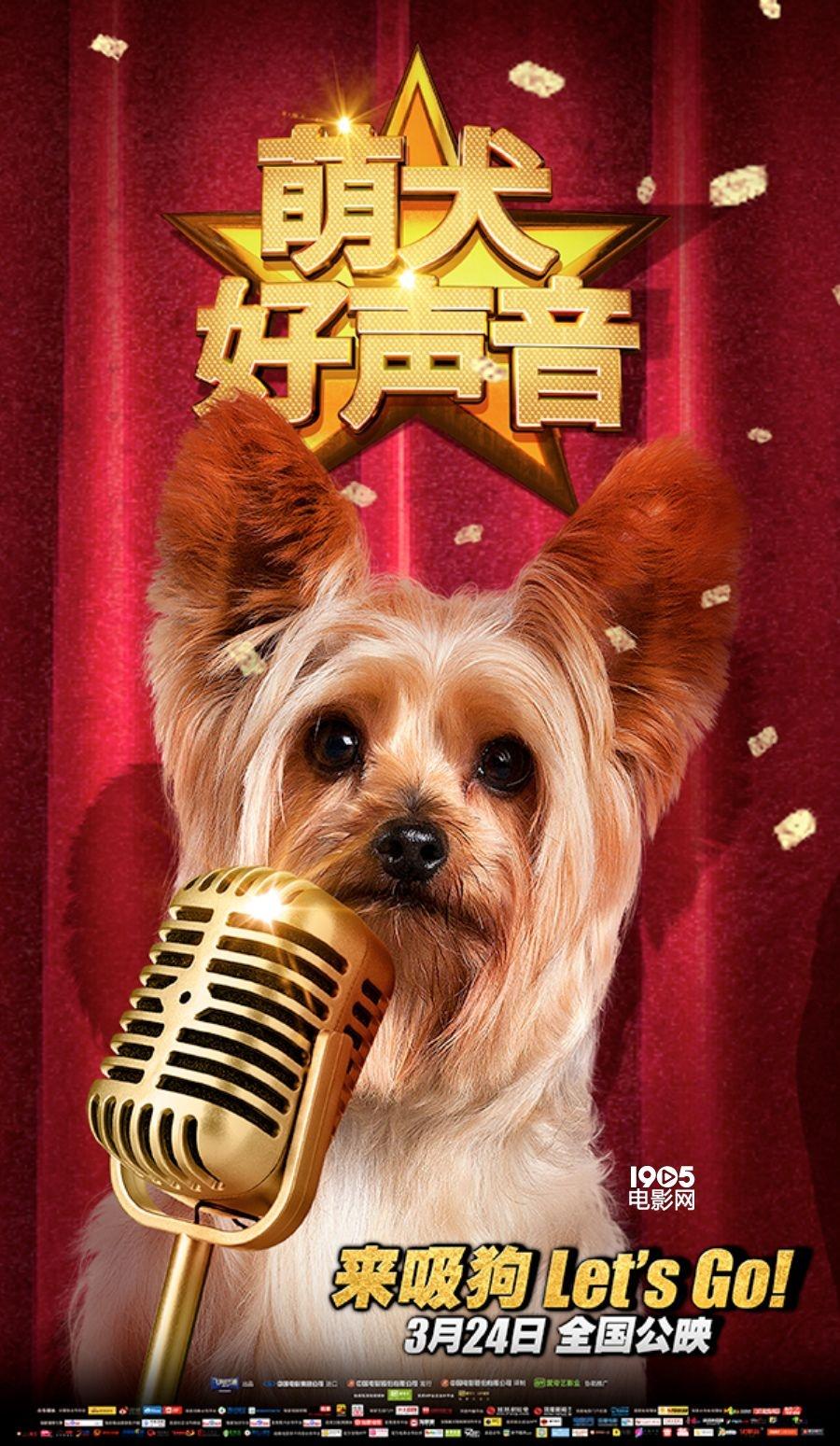 《萌犬好声音》海报