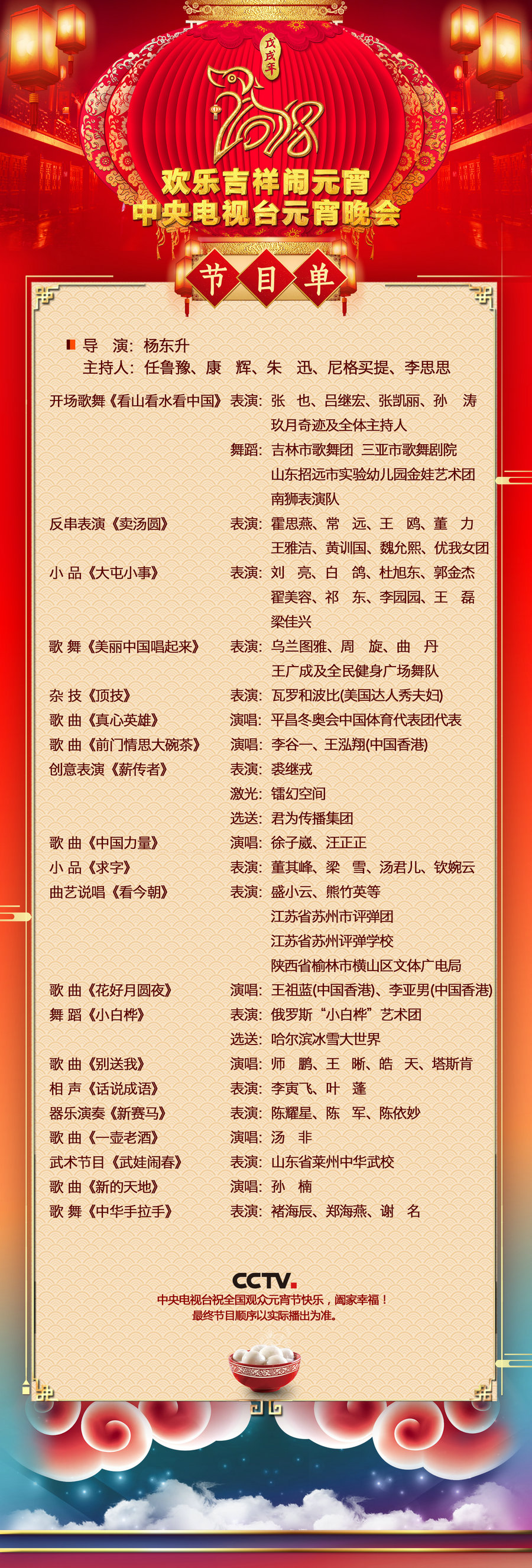 央视元宵晚会唱响大美中国 武大靖领衔冬奥健儿献唱
