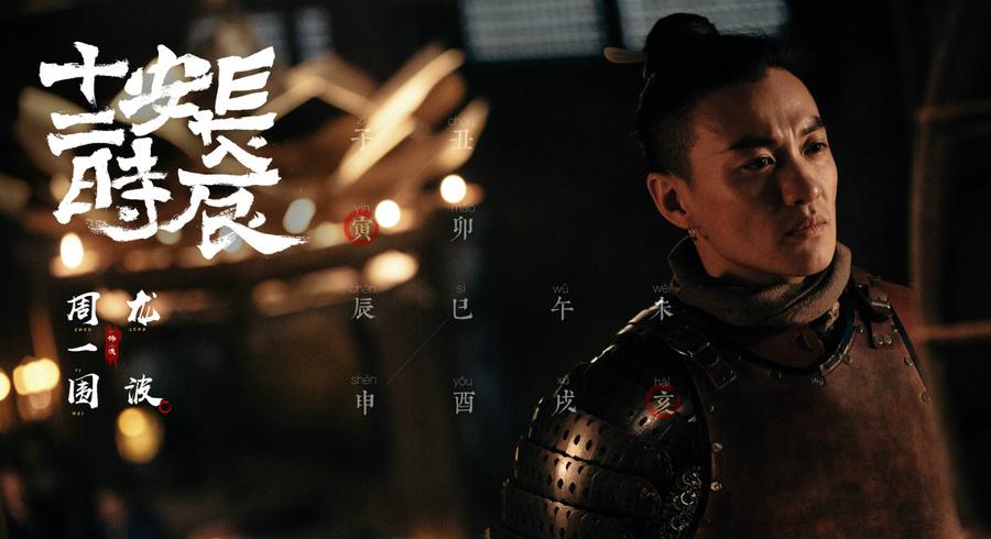 长安十二时辰元宵节再曝演员阵容