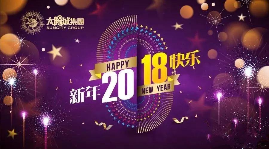 太阳城集团与你重温传奇2017,昂首迈向2018!