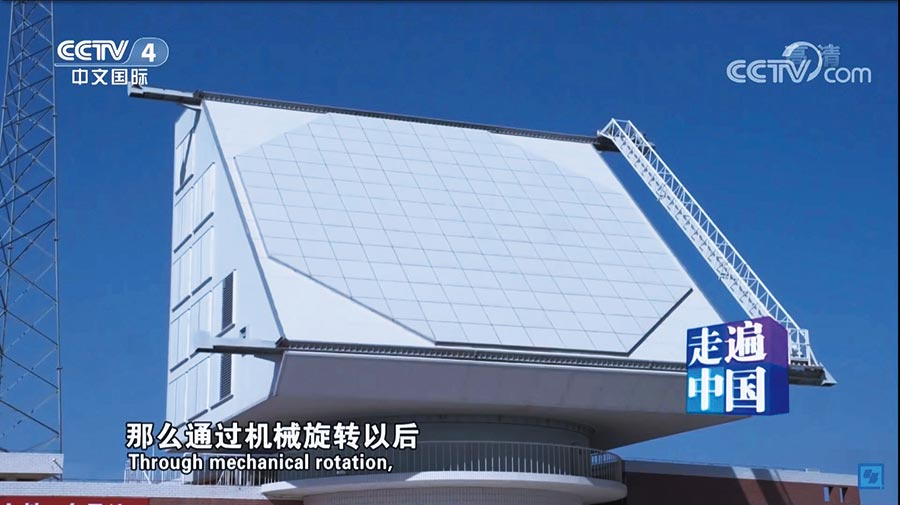 央视节目首次公开报道中国西北某基地的大型X波段反导雷达/视频截图