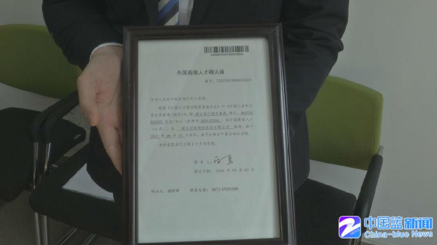 浙江,仅2天!外国专家从获《外国高端人才确认函》到取得R签证