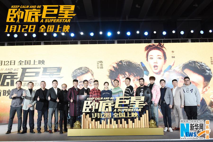 """《卧底巨星》首映 陈奕迅为李荣浩""""争风吃醋"""""""