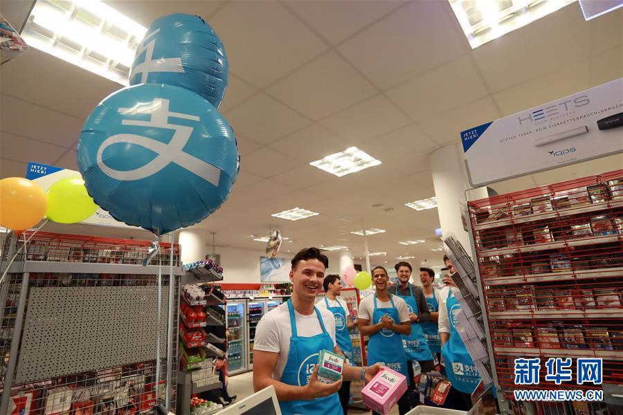 德国超市推广使用支付宝