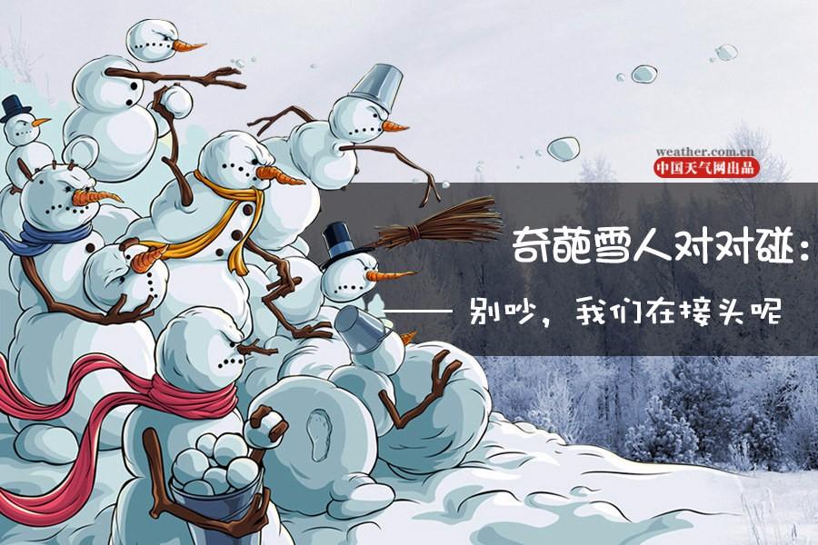 """告别""""贫雪""""!全国堆雪人预报地图发布!快来"""