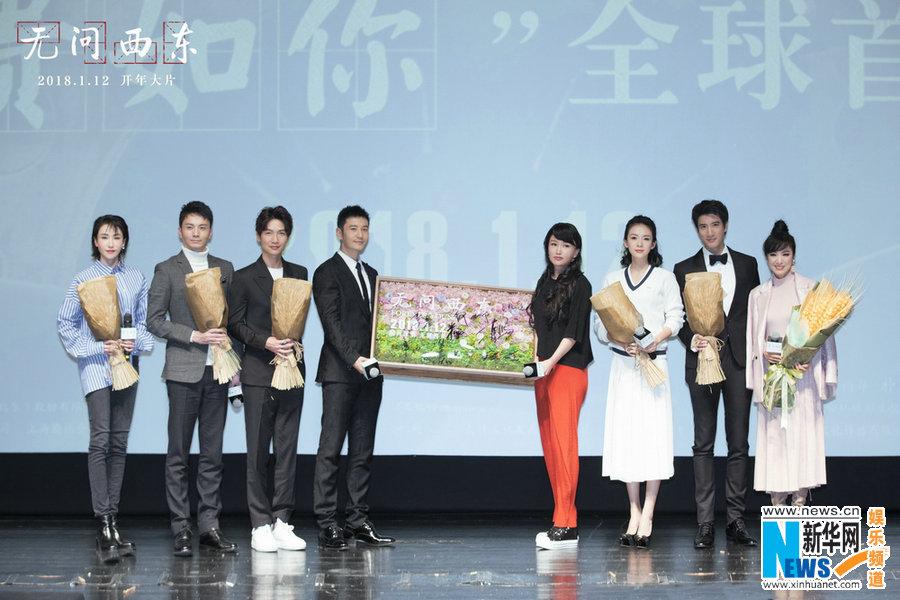 《无问西东》首映 黄晓明难忘告白章子怡情话