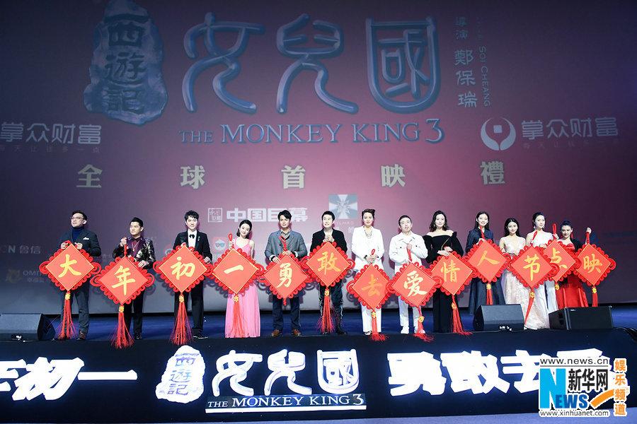 《西游记女儿国》首映 冯绍峰赵丽颖演绎经典女儿情