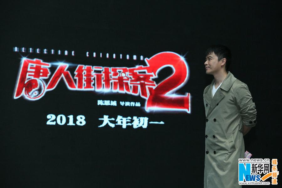 《唐人街探案2》首映 陈思诚剧透第三部潘粤明张子枫将回归