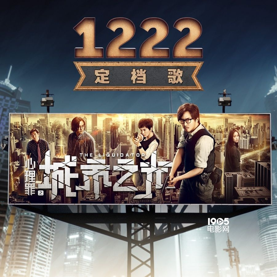 《心理罪》发《1222定档歌》MV 邓超刘诗诗飙戏