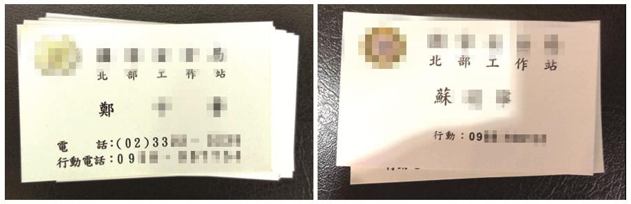 台当局特务机关到场人员郑姓及苏姓两位人员的名片。(图源:上报)