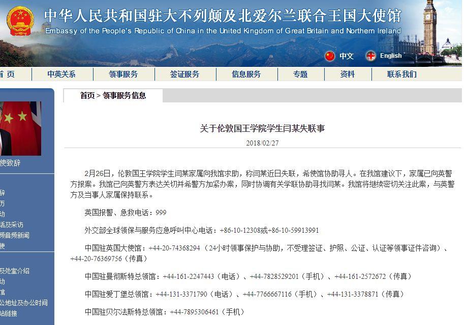 24小时内两名中国学生在英国失联!使馆、警方已介入,家人心急如焚