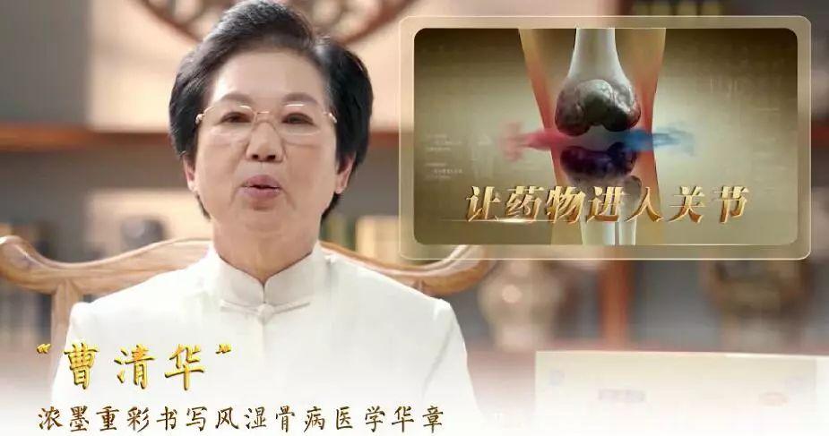 ▲曹清华胶囊官网截图