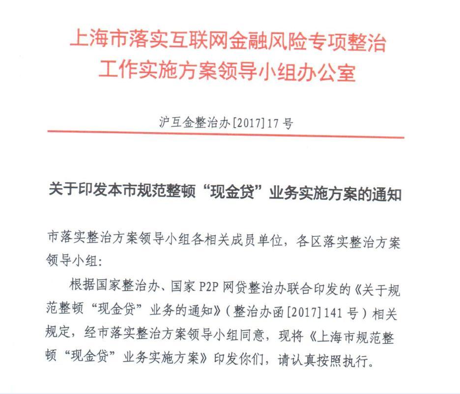"""《上海市规范整顿""""现金贷""""业务实施方案》截图"""