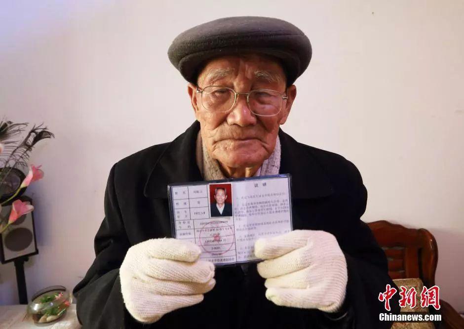 刘老展示南京大屠杀幸存者证件