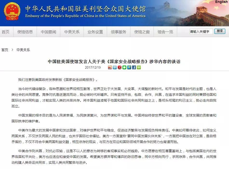 ▲中国驻美年夜使馆申明截图