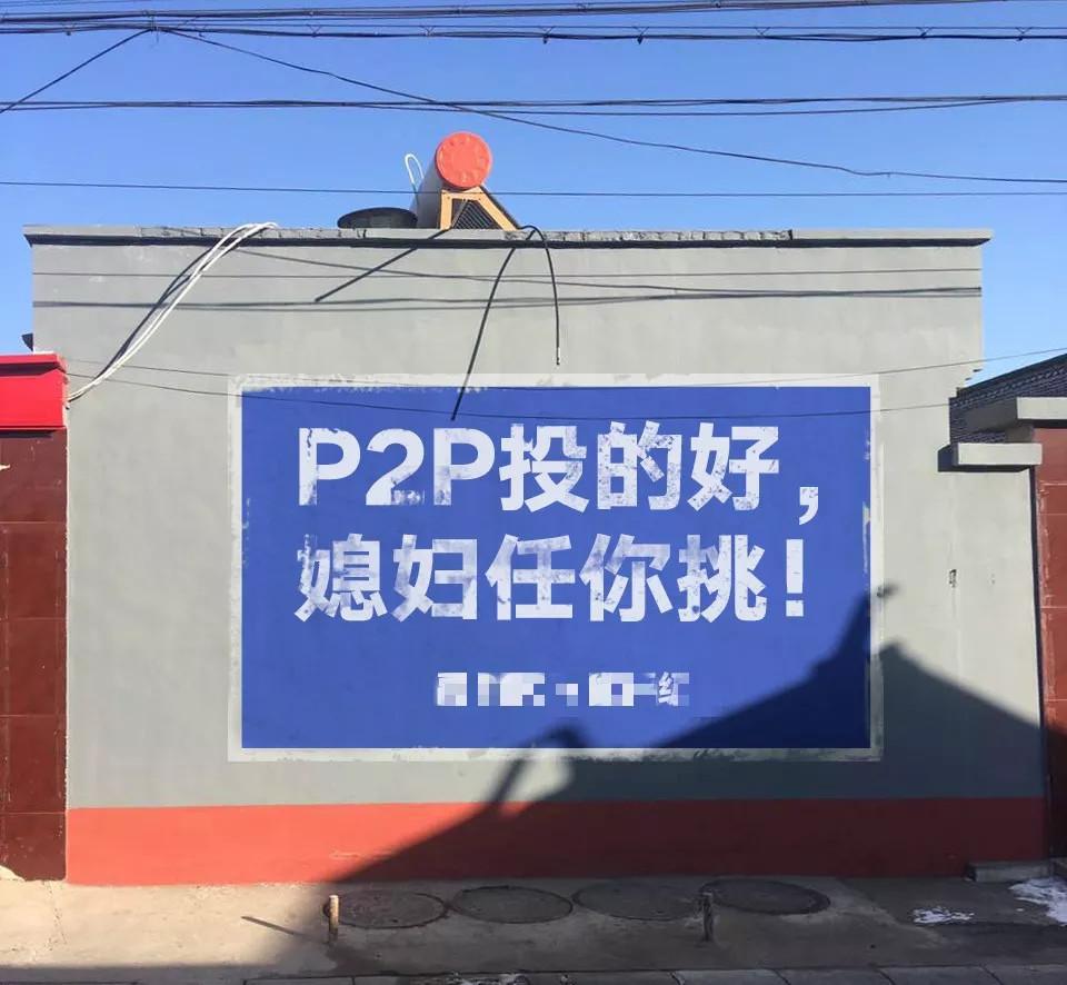 农村经济崛起的盛宴:谁在村里替BATJ刷墙?