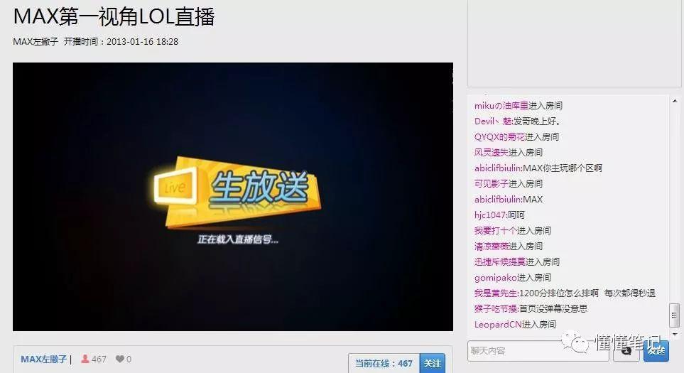 斗鱼TV前身,A站生放送