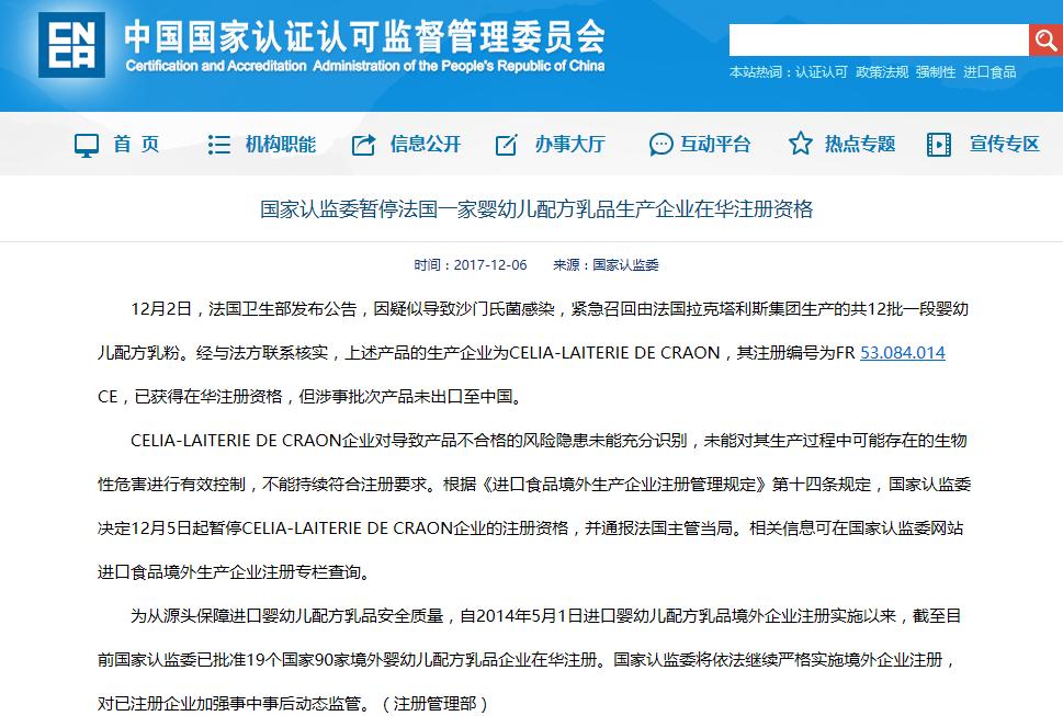中国国家认监委官方网站截图。