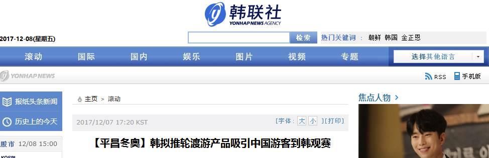 韩国媒体称,韩旅游业正期待奥运东风带来行业暖季。