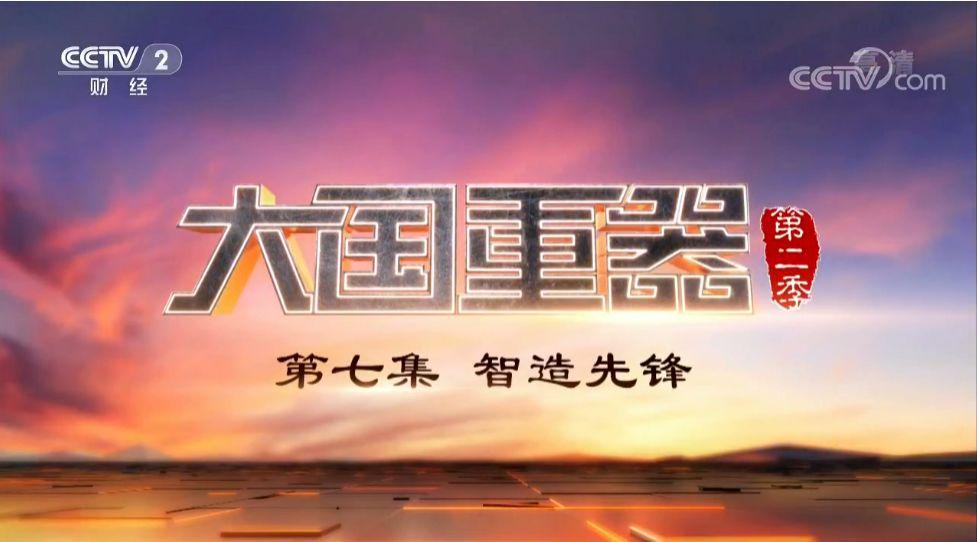央视《大国重器Ⅱ》为青岛智造打call 大数据助力个性化智能制造
