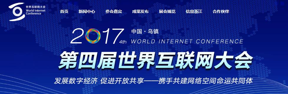 世界互联网大会官网截图。