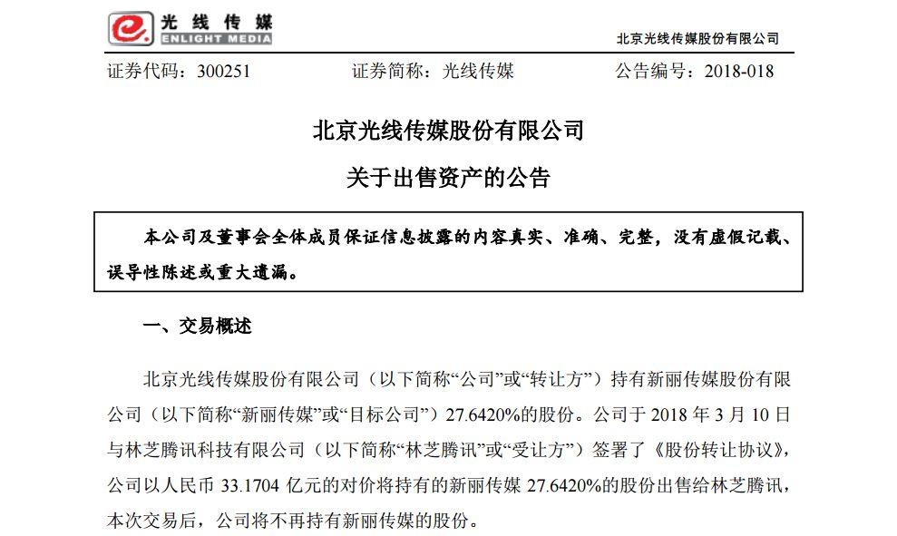 新丽传媒迎腾讯做二股东 光线传媒清仓获益300%