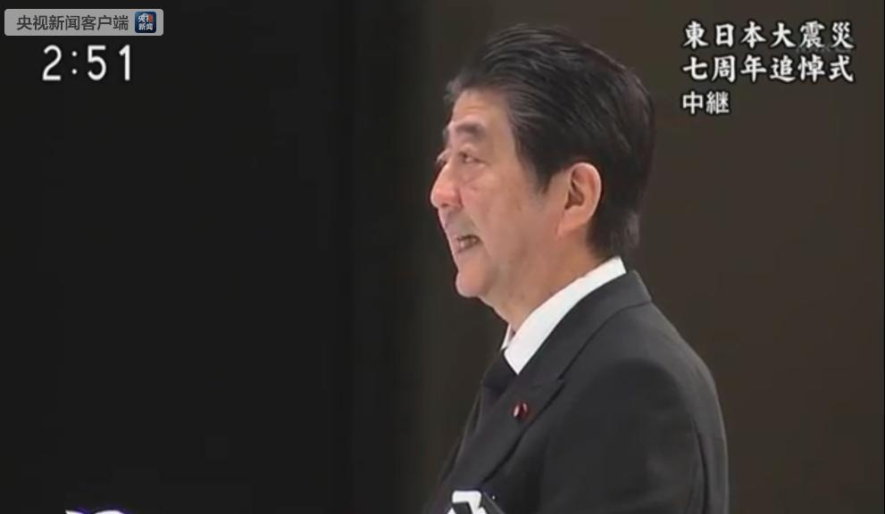 """""""3·11""""东日本大地震7周年悼念 仍有约七万人过着避难生活"""