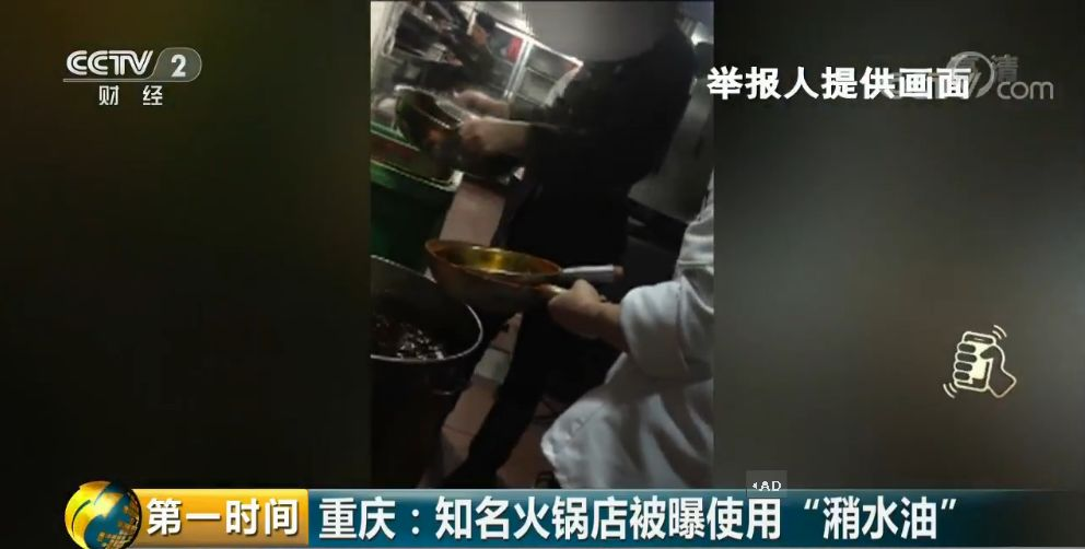 央视曝光多家重庆知名火锅店用潲水油 让人触目惊心