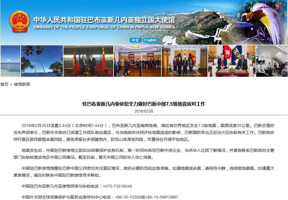 巴布亚新几内亚发生7.5级地震 暂无中国公民伤亡