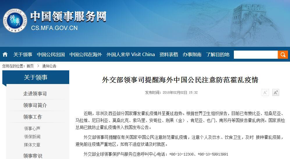 外交部领事司提醒海外中国公民注意防范霍乱疫情
