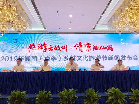2019年湖南夏季乡村文化旅游节