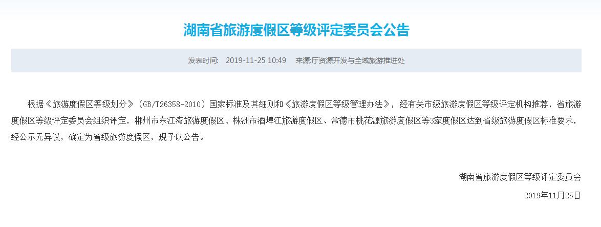 最新消息!湖南新增3处省级旅游度假区
