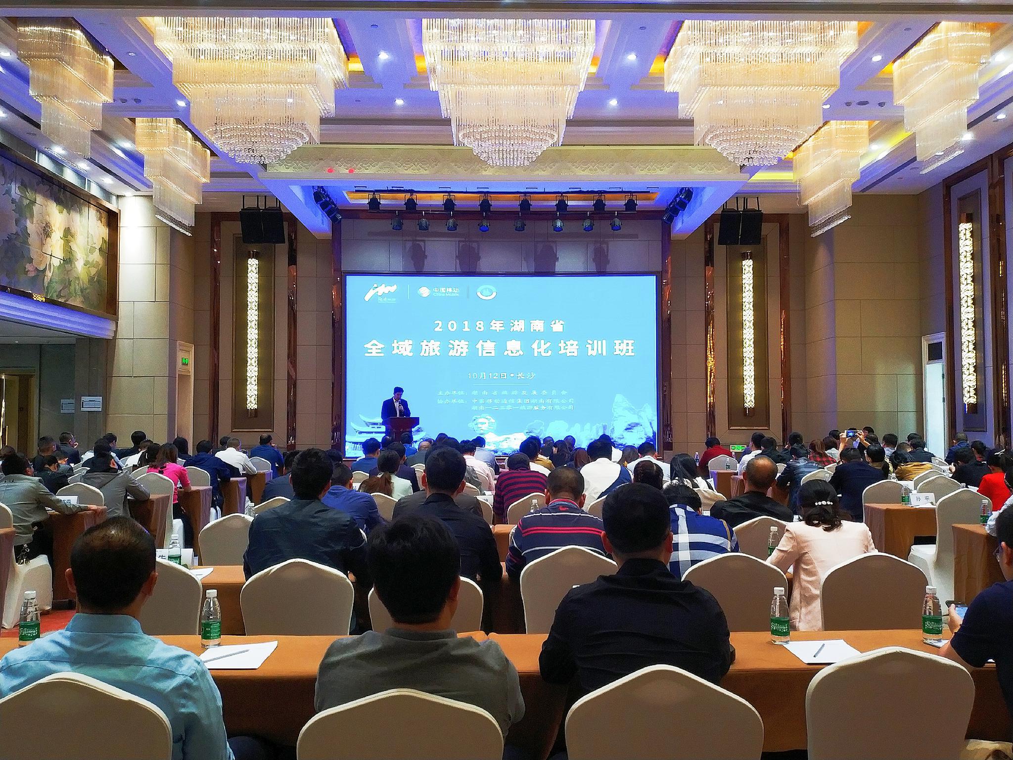 湖南全域旅游信息化培训在长沙开班