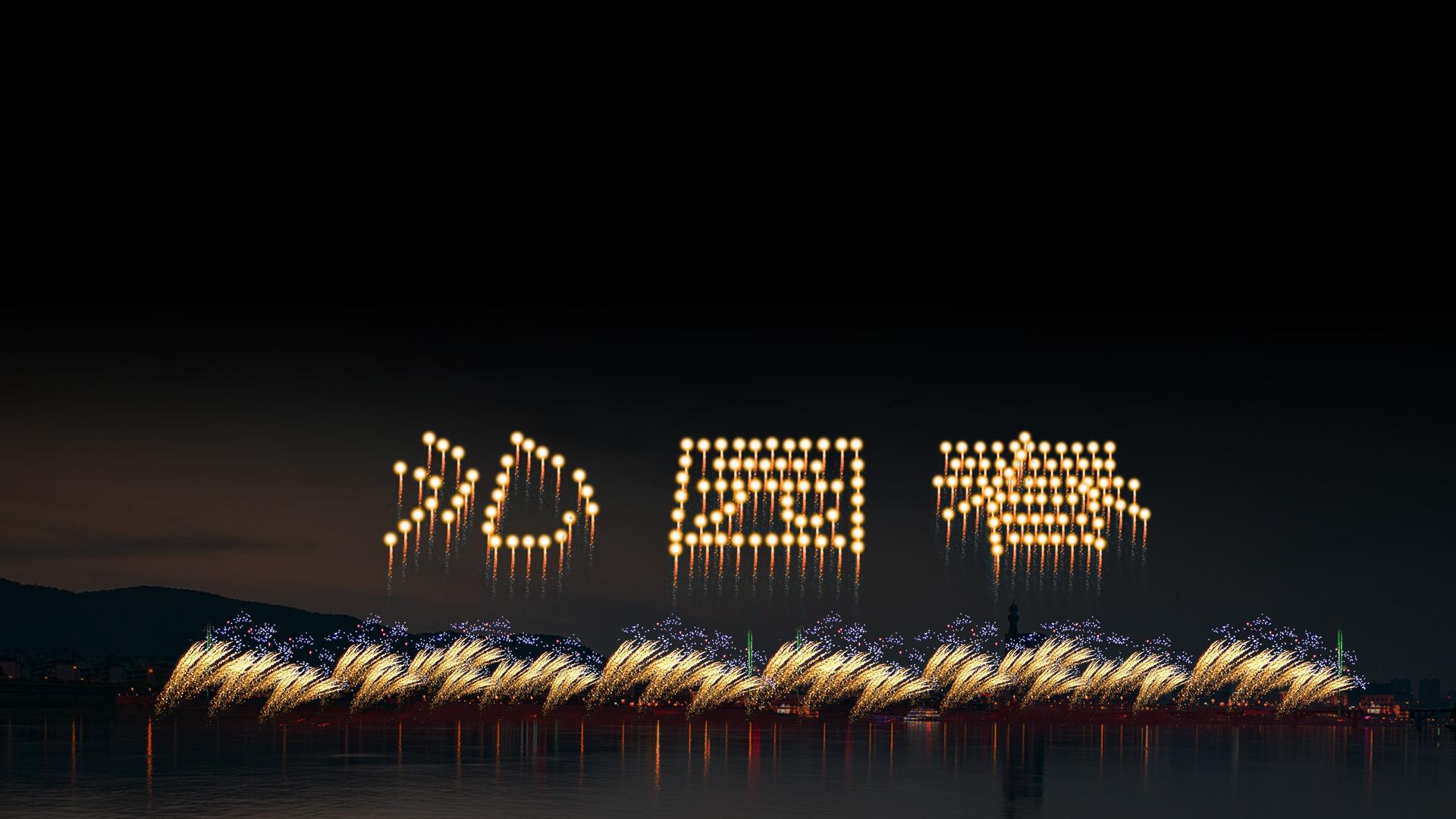 2019年元宵节焰火晚会