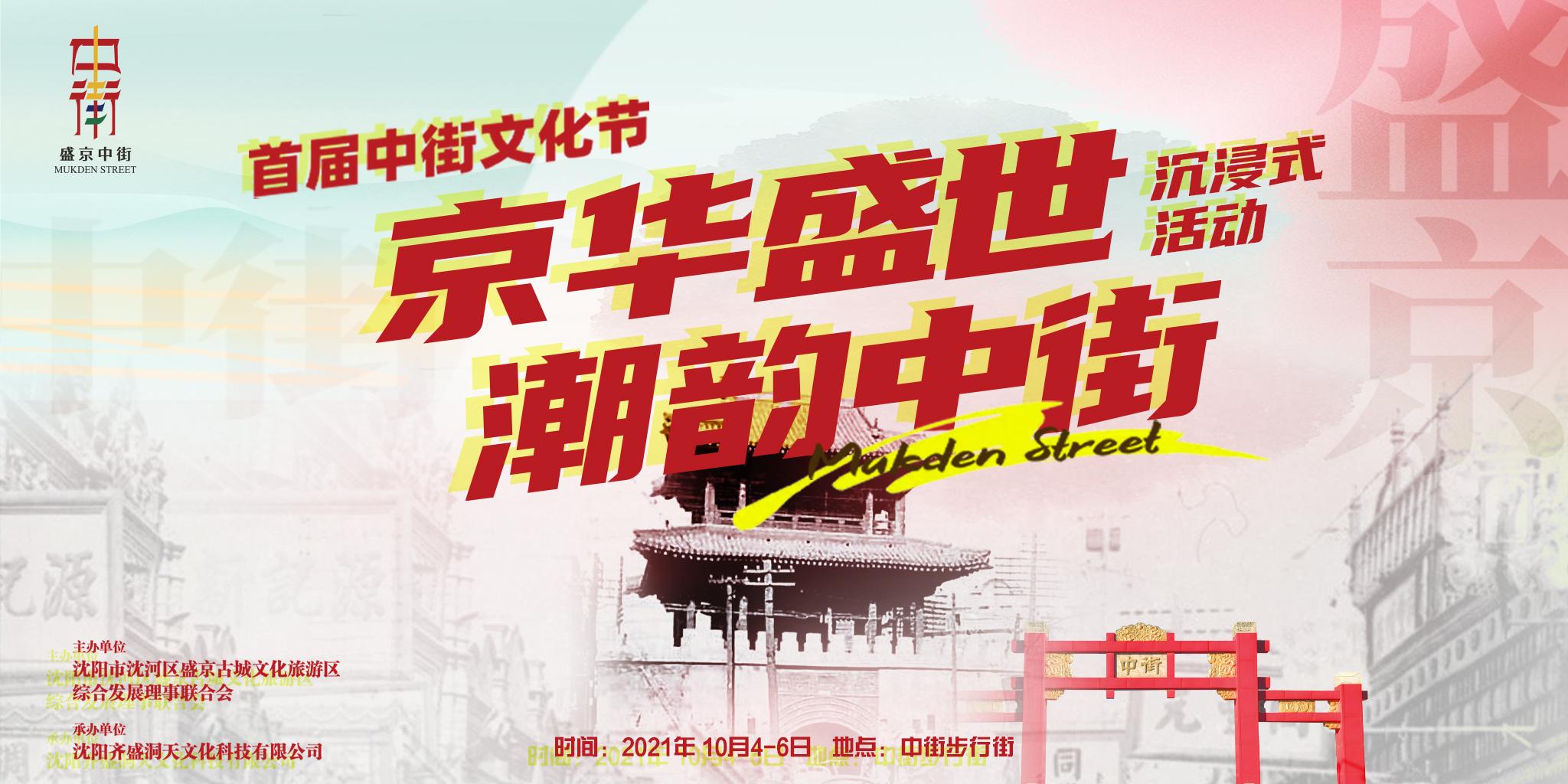 京华盛世 潮韵中街
