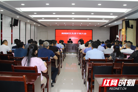 7月8日,岳阳市南湖新区召开全区负责干部大会,传达学习7月5日市委书记刘和生调研南湖时讲话精神。