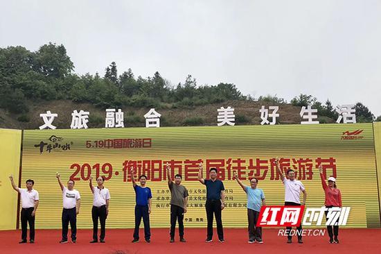 山水间挥洒自由青春衡阳市成功举办首届徒步旅游节