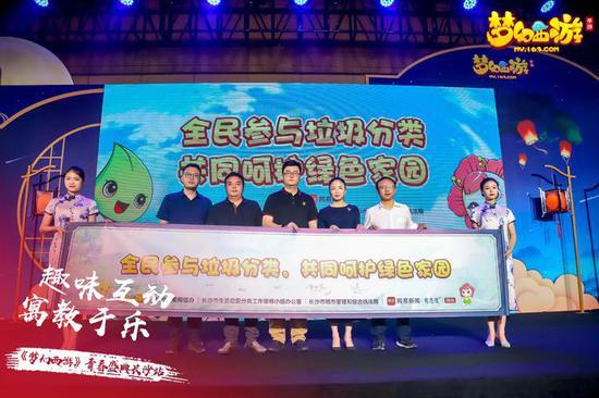 《梦幻西游》公益动漫助力长沙市垃圾分类启动仪式