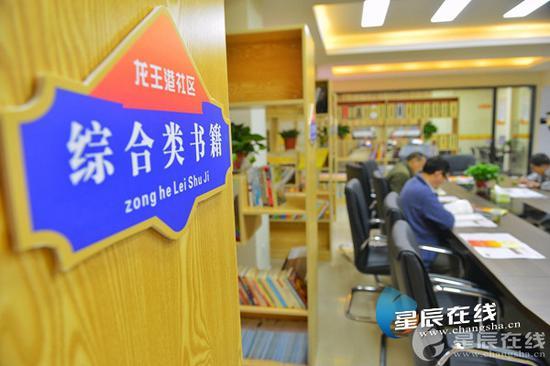 岳麓区西湖街道龙王港社区的综合文化服务中心里,市民们正在认真阅读