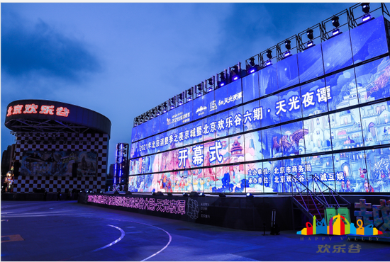 京城消费季再添打卡地 北京欢乐谷六期·天光夜谭启幕