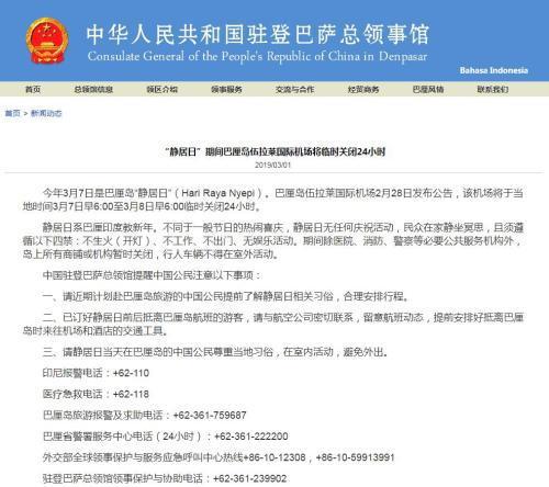 图片来源:中国驻印尼登巴萨总领馆网站截图