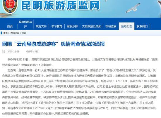 云南一名导游威胁游客被吊销导游证 涉事公司被立案