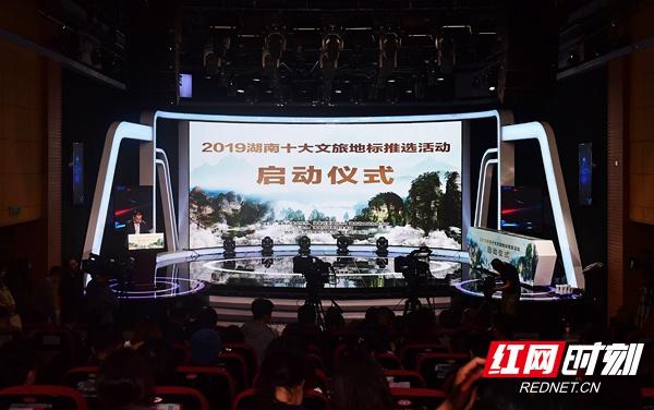 """14市州争相申报 52家单位竞逐""""2019湖南十大文旅地标"""""""