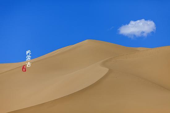 内蒙沙漠那么大 我想去撒个野